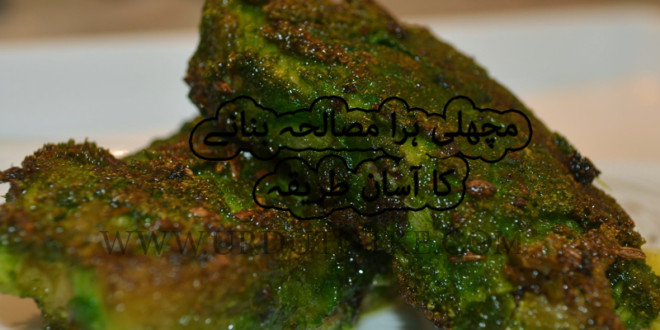 green paste fish fry