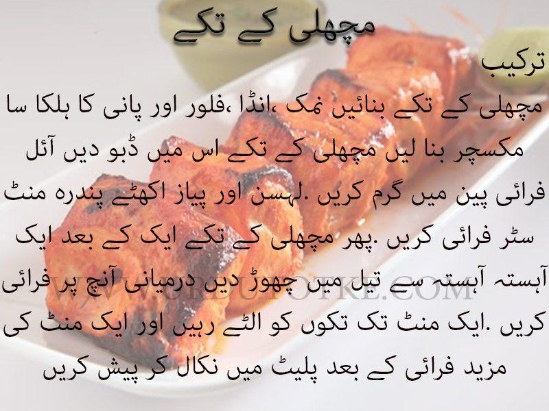 fish tikka recipe in urdu