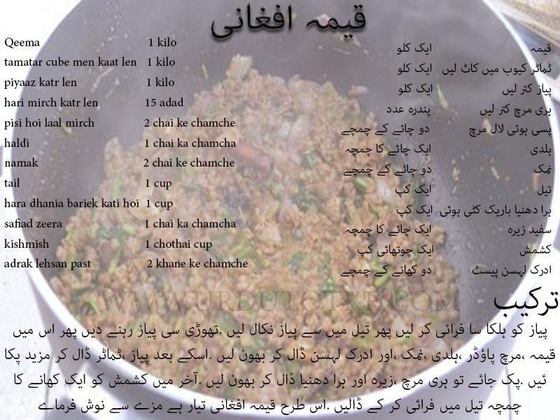afghani keema recipe in urdu