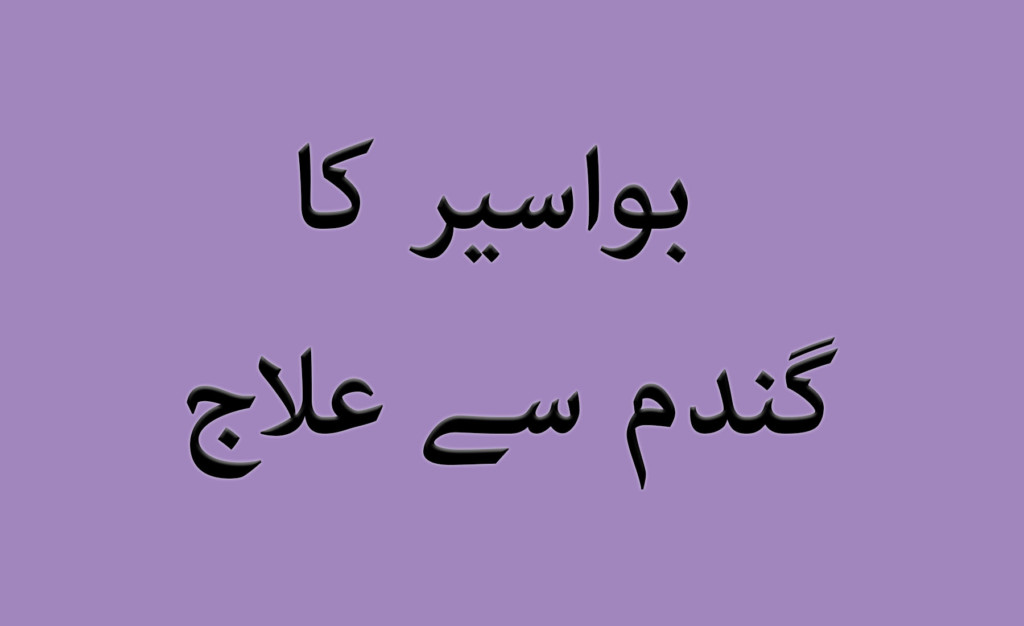 Piles treatment in urdu | Bawaseer Ka Desi Gharelu Elaj
