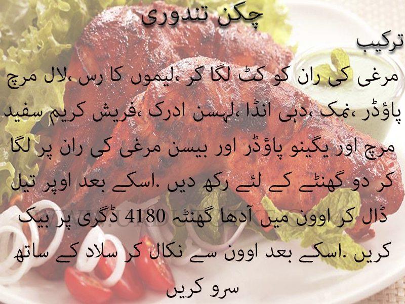 chicken tandoori recipe