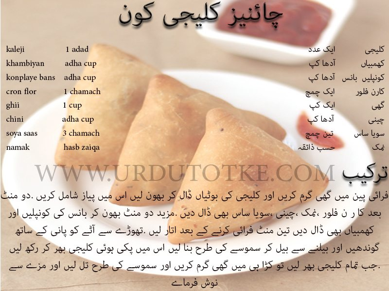 kaleji kon recipe in urdu