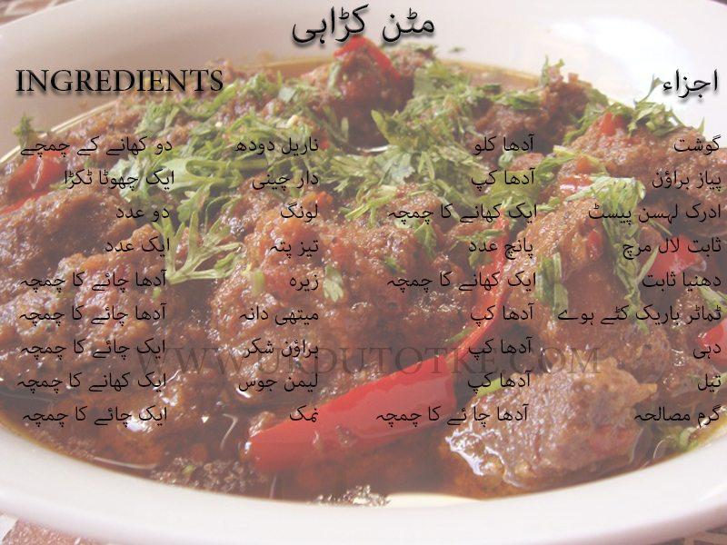 karahi gosht pakistani recipe in urdu,
