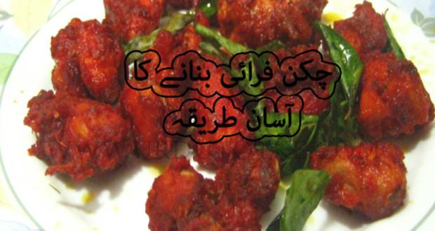 chicken fry recipes in urdu