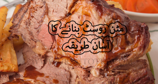 mutton roast recipe in urdu