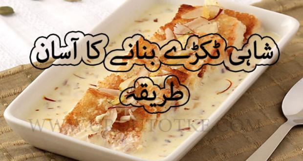 shahi tukray recipe in urdu