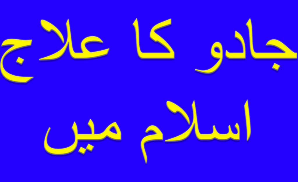kala jadu ka tor hindi aur urdu mai