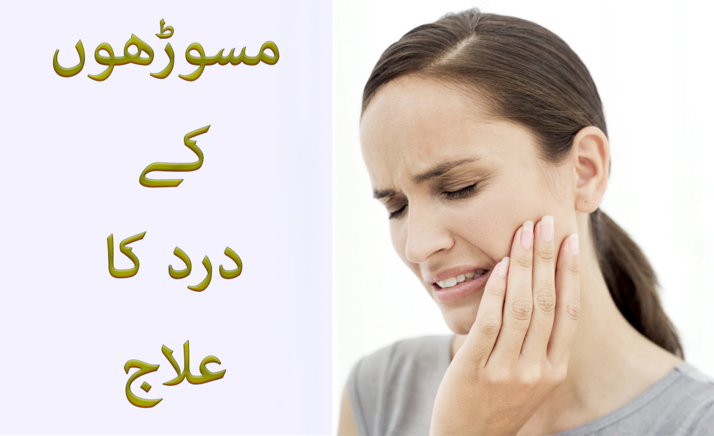 teeth pain solution in urdu