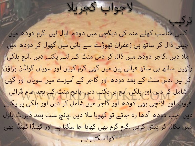 gajrela kheer recipe in urdu