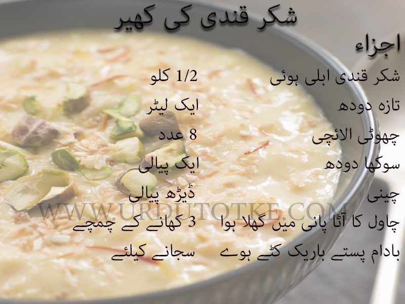 shakarkandi ki kheer recipe in urdu