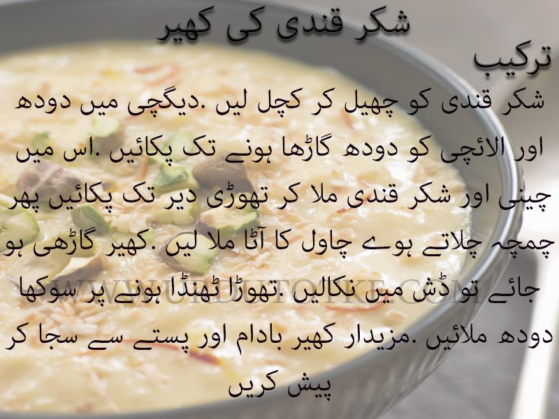 shakarkandi ki kheer recipe in urdu