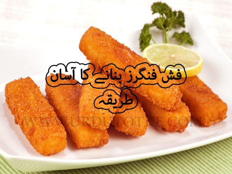 fish fingers recipe in urdu
