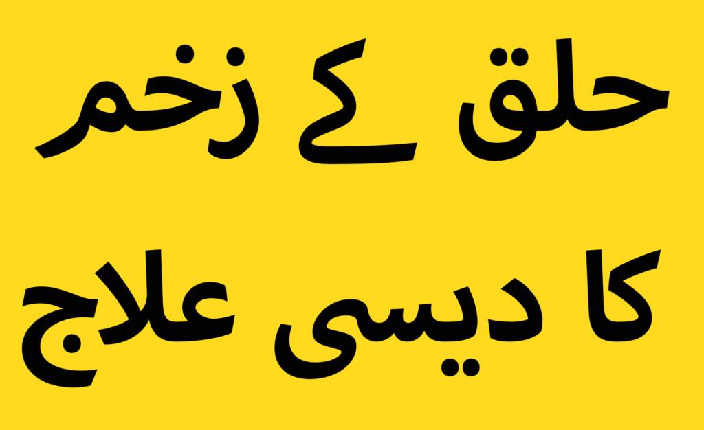 Halaq k Zakhm