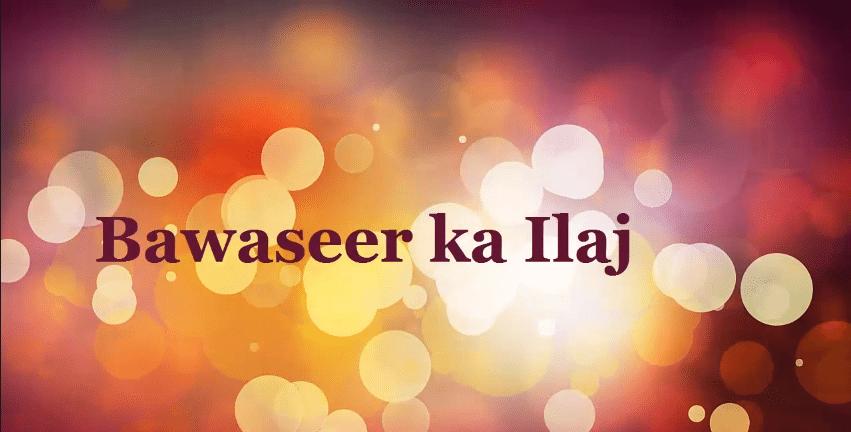 bawaseer treatment in hindi