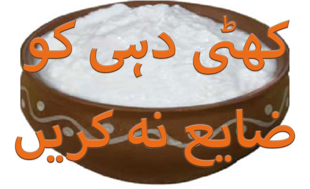 khatti dahi