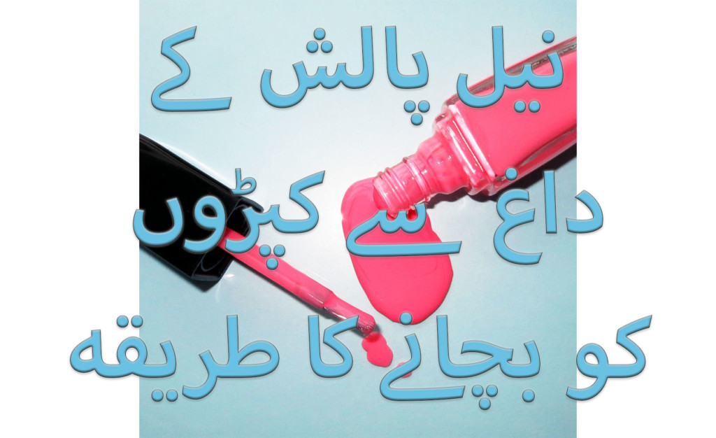 How to remove nail polish stains from clothes - Urdu Totke