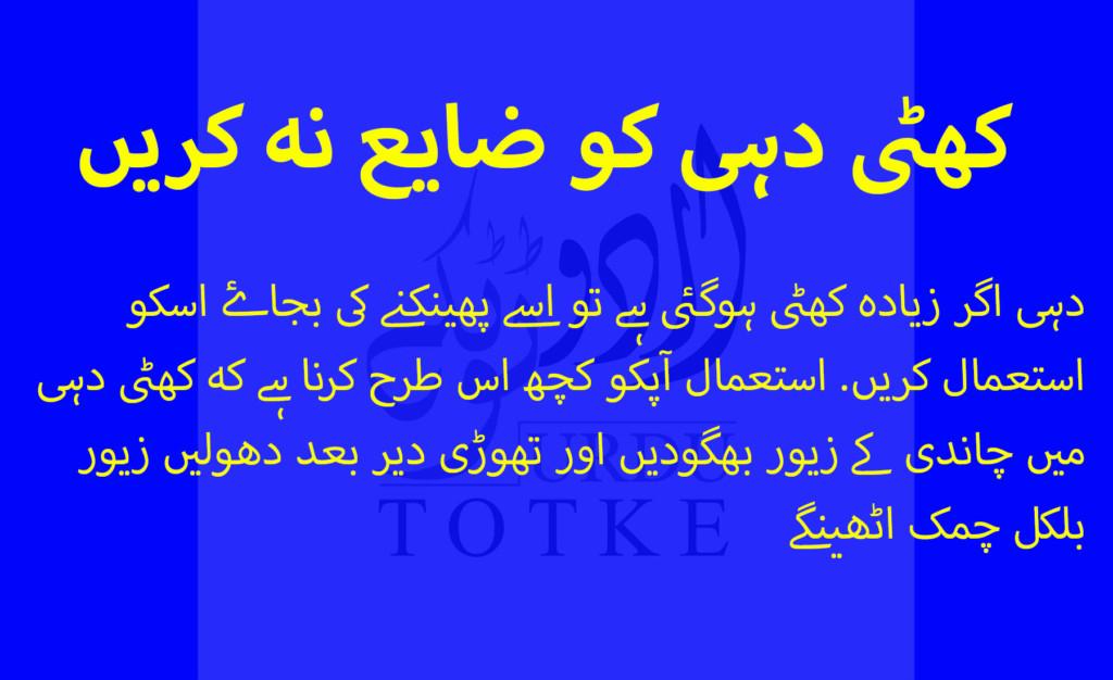 Tips in urdu Khatti dahi ko zaya na karen - Urdu Totke