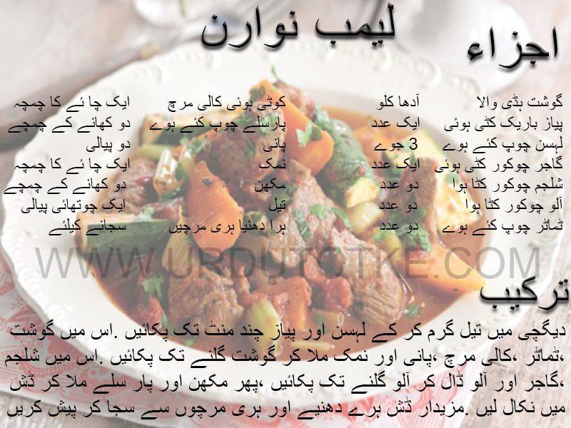 lamb navarin recipe in urdu