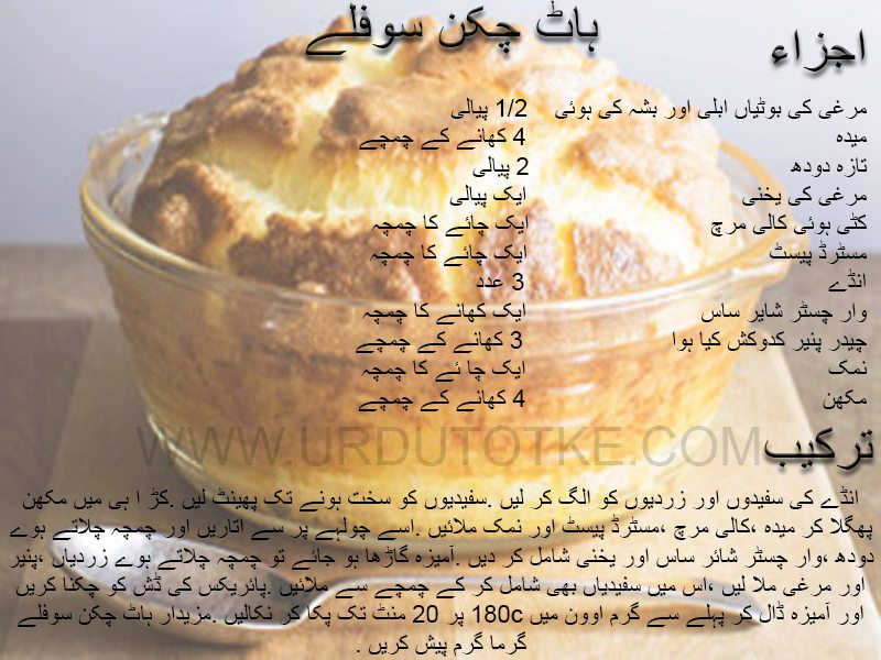 haat chicken souffle recipe