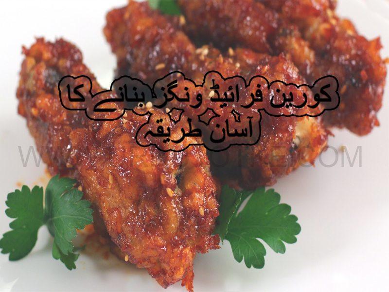 korean fried chicken wings recipe