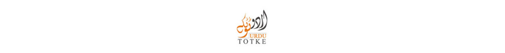 Urdu Totke : Health and Beauty Tips and Kitchen Recipes