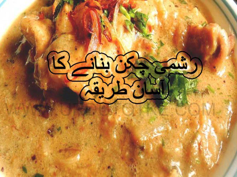 reshmi chicken recipe in urdu