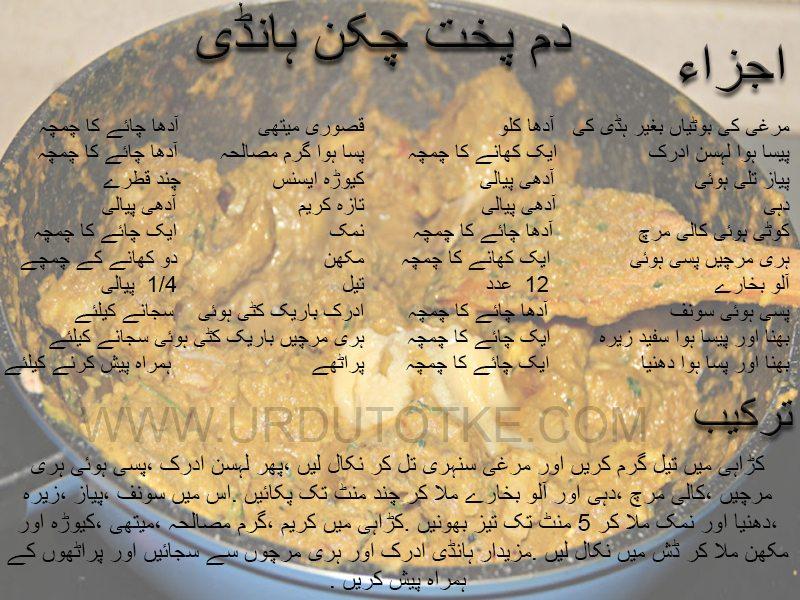chicken dum pukht recipe in urdu
