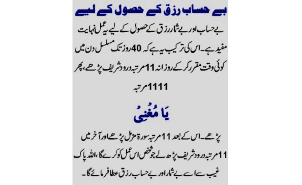 Rizq ke liye wazifa islamic wazifa for rizq