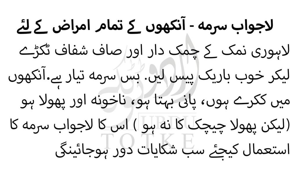 Ankhon ke tamam masail ka hal ek surma se - Urdu Totke