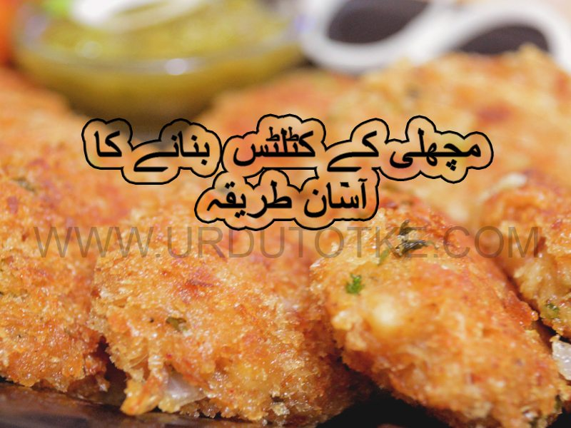 fish cutlet recipe in urdu