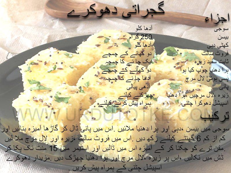 gujarati dhokla recipe in hindi
