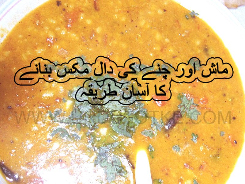 mash chanay ki daal recipe in urdu