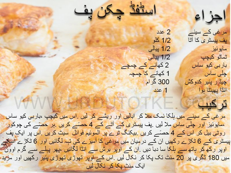 how to make chicken puff pastry