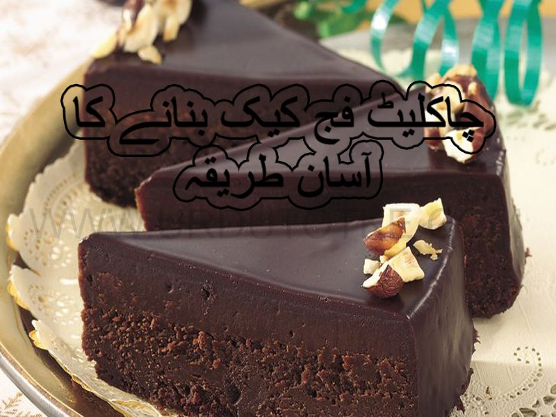 Best Chocolate Fudge Cake Recipe In The World Urdu Totke