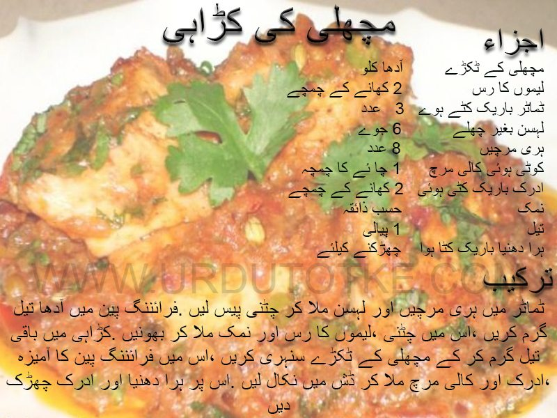 machli ki karahi recipe in urdu