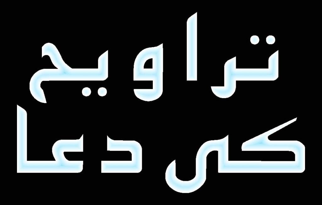 dua taraweeh