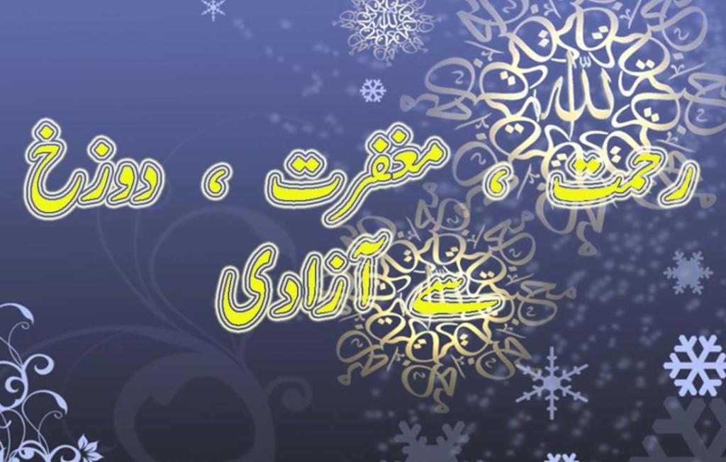 Rehmat Maghfirat aur Dozakh se Azadi