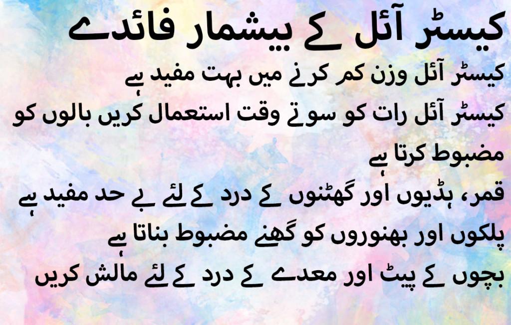10 Benefits of Castor Oil in Urdu - Urdu Totke