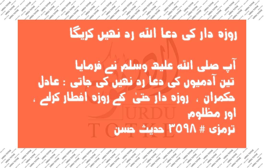 ramadan mai rozadar ki ehmiyat