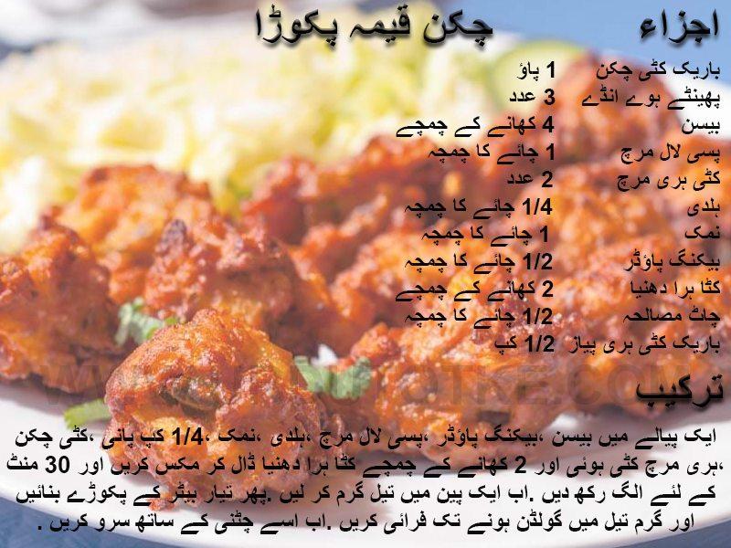 keema pakora ramadan recipes for iftar