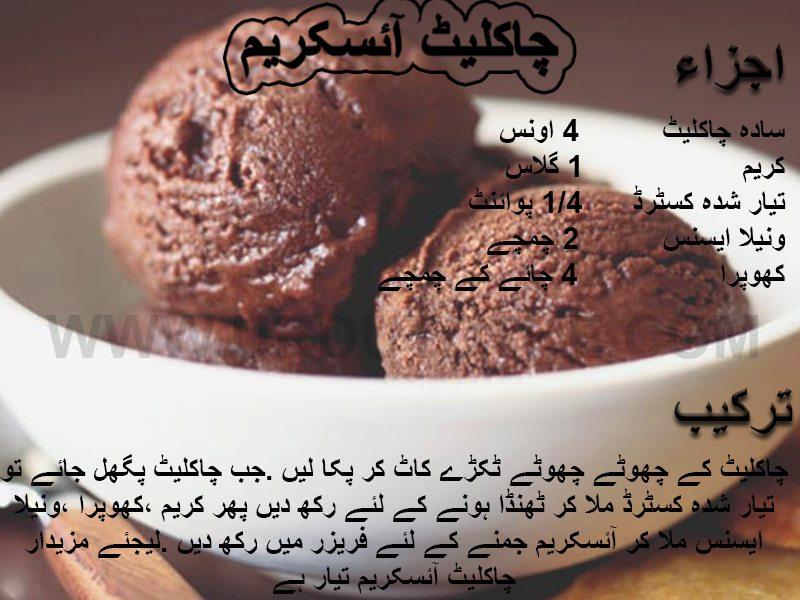 ice cream recipe in hindi pdf
