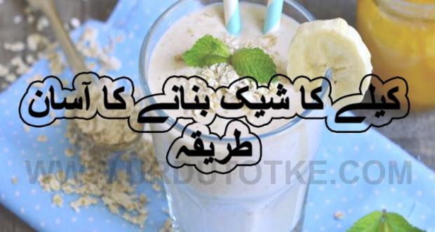 banana milkshake with ice cream recipes in hindi