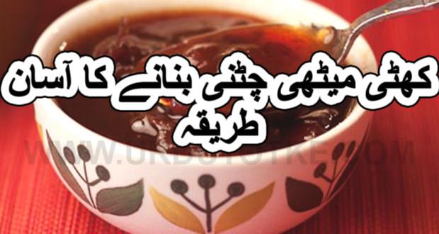 khatti methi chatni ramadan special iftar recipes