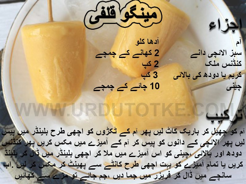 simple mangoes kulfi recipes in urdu