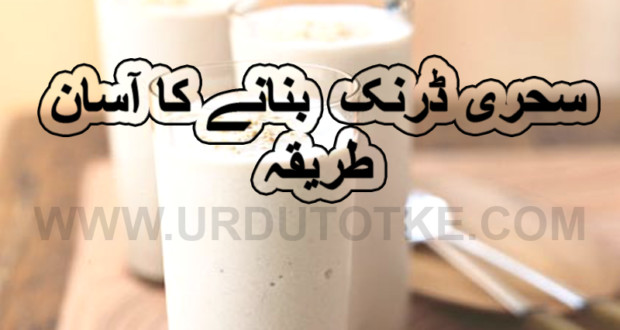 sehri food recipes in urdu