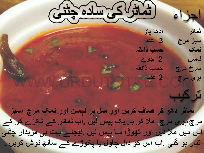 tamatar ki chutney recipes in hindi