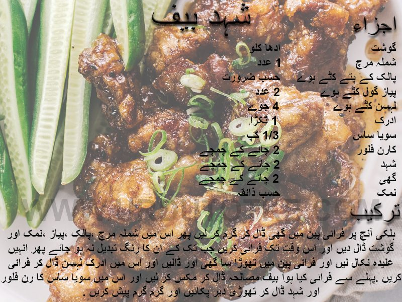 honey beef rice recipe in urdu