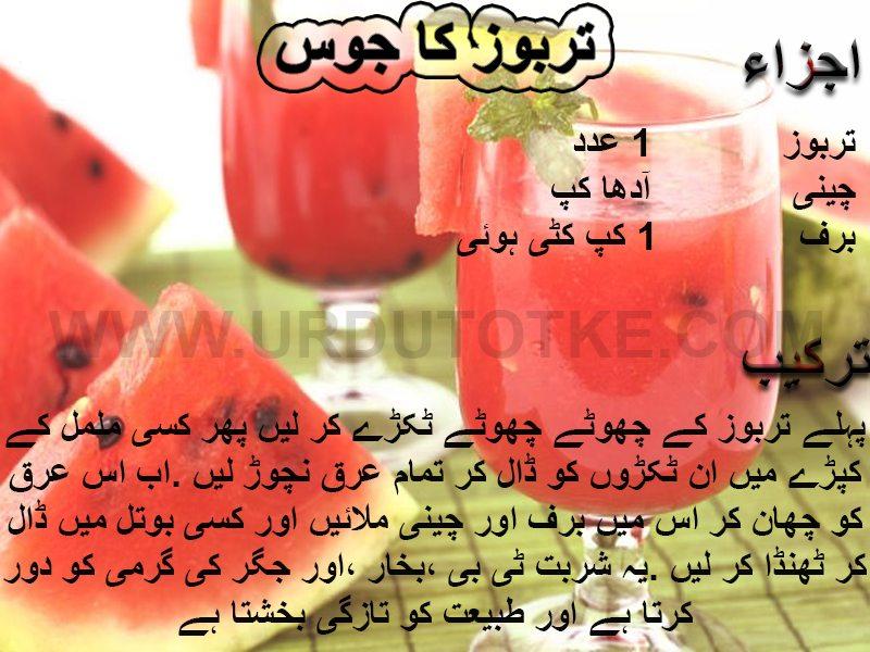 tarbooz juice ramadan recipe for iftar