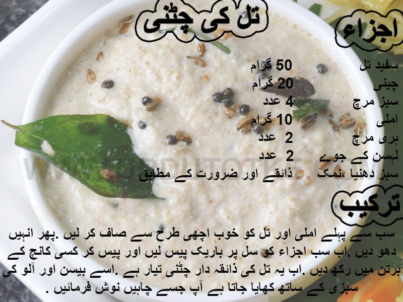 til ki chutney dry iftar recipes