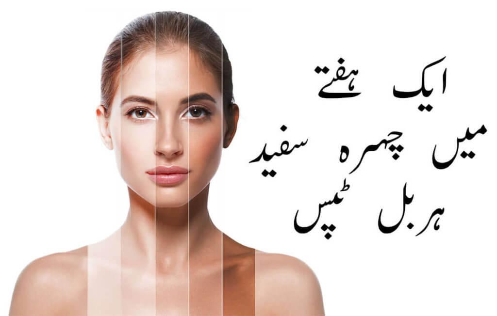 Whitening herbal cream formula in urdu